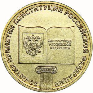 Монеты России(РФ)